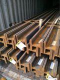佛山IPE180工字鋼 廣東歐標工字鋼的市場行情