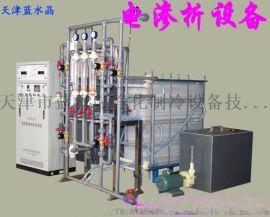 蓝水晶电渗析设备电渗析器阴阳离子膜极板