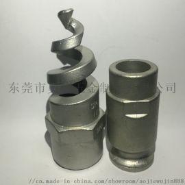 不锈钢304喷油嘴精密铸造