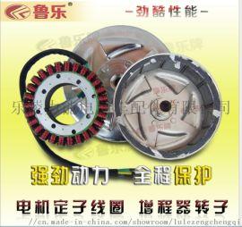 电动四轮专用配件 电机定子转圈 增程器转子 多规格