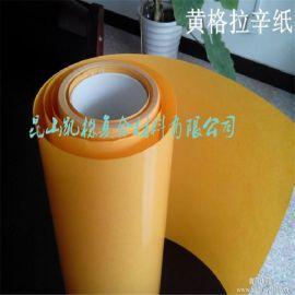 黄硅单双面淋膜格拉辛离型纸 双塑单硅轻离型纸印刷