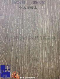 伊美家F6052小木屋橡木防火板贴面板免漆板