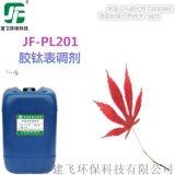 JF-PL201 胶钛表调剂