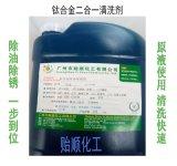 钛合金去锈水除氧化皮 钛合金清洗剂除油 增亮钛合金