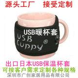 USB保溫杯套/暖杯墊