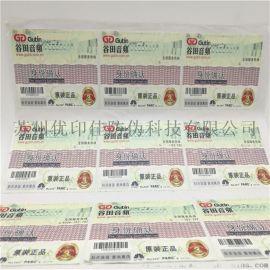 安全线防伪专版拉线标签印刷带金属线标签制作定制