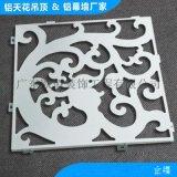 厂家直销 雕花板  花纹板 镂空铝板 铝单板