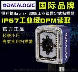 得利捷Matrix 300N条码扫描器