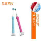 热塑性弹性体/TPE-AP/电动牙刷TPE料