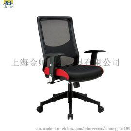 上金办公椅 电脑椅JG901238GD