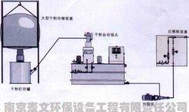 南京麦文乳液投加稀释一体化设备 水处理设备