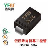 SSL36 SMA低压降肖特基二极管电流3A60V佑风微品牌