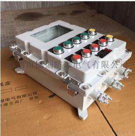 特种电源防爆控制箱铸铝外壳