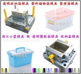 浙江收纳盒模具公司