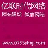 深圳公司网站改版,深圳网站改版要多久?