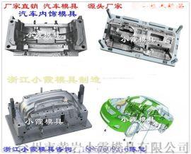 生产注塑模具工厂汽车中网模具加工生产
