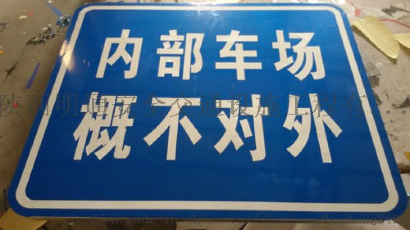 敦煌道路标志牌制作厂家 酒泉安全交通标志牌生产厂家