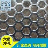 广东佛山圆孔不锈钢冲孔网镀锌网板六角孔冲板洞洞板加工定制六边