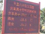 四川攀枝花旅游景区负氧离子在线监测系统