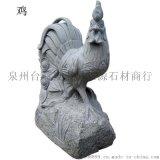 石雕十二生肖摆件 石雕动物 园林古建景观动物雕刻
