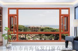 廠家私人定制歐式隔音138斷橋窗紗一體平開窗 雙層5釐鋼化玻璃 含五金配件