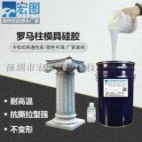 罗马柱模具硅胶缩合型液体模具硅胶