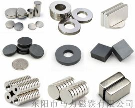 东阳马力钕铁硼强力磁铁 环保 包装 玩具磁铁定做