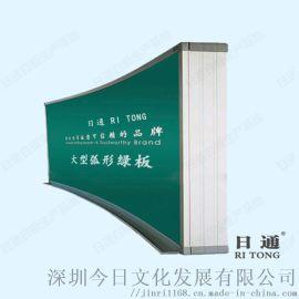 弯曲黑板 弧形绿板 日通白板定制