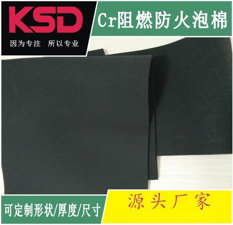 上海CR防火泡棉,阻燃CR泡棉,高回彈CR泡棉,
