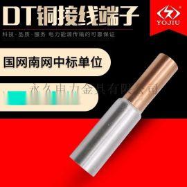 GTL-25平方 铜铝过渡连接管 电缆连接管