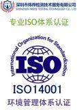 哪里可以办理ISO14001体系认证多少费用