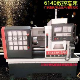 6140小型数控车床 机械加工设备 精密数控车床6140