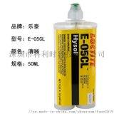 乐泰E-05CL环氧树脂粘合剂结构AB胶50ml