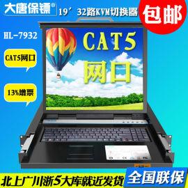 大唐保镖 HL-7932 cat5 kvm切换器