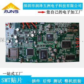 PCBA电路板线路板SMT贴片插件测试一站式服务