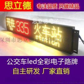 全彩公交车后窗led车载显示屏介绍及技术参数