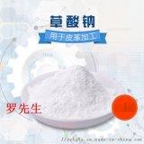 草酸鈉 62-76-0