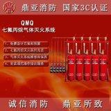 管網七氟丙烷滅火設備 自動滅火系統