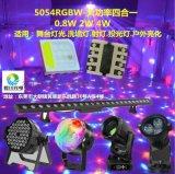 5054RGBW大功率四合一0.8W