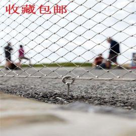 防高空坠物网幼儿园防护网不锈钢丝绳网拦截网防抛物网