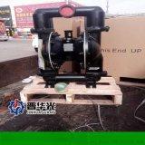 云南保山市矿用气动隔膜泵英格索兰隔膜泵厂家出售