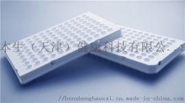 Roche 480  PCR 96孔板