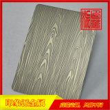 304樹心紋青古銅不鏽鋼蝕刻板廠家