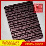 304玫瑰红砖纹不锈钢压花板厂家供应