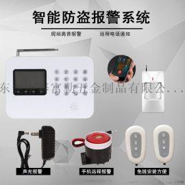 家用店铺用无线智能安防防盗报 系统