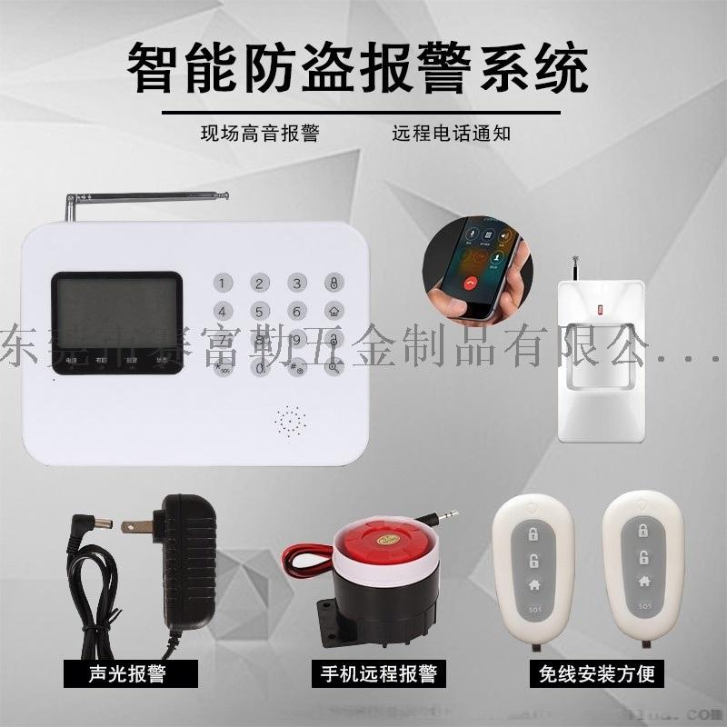 家用店铺用无线智能安防防盗报警系统