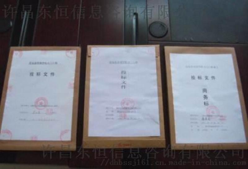 许昌禹州专业代做标书公司