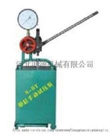 S-SY手动试压泵,老品牌