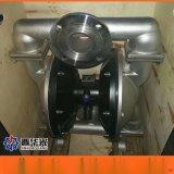 四川广安市煤矿专用不锈钢气动隔膜泵50口径气动隔膜泵