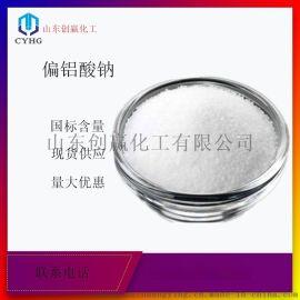 现销售偏铝酸钠 工业级 含量80 含量85